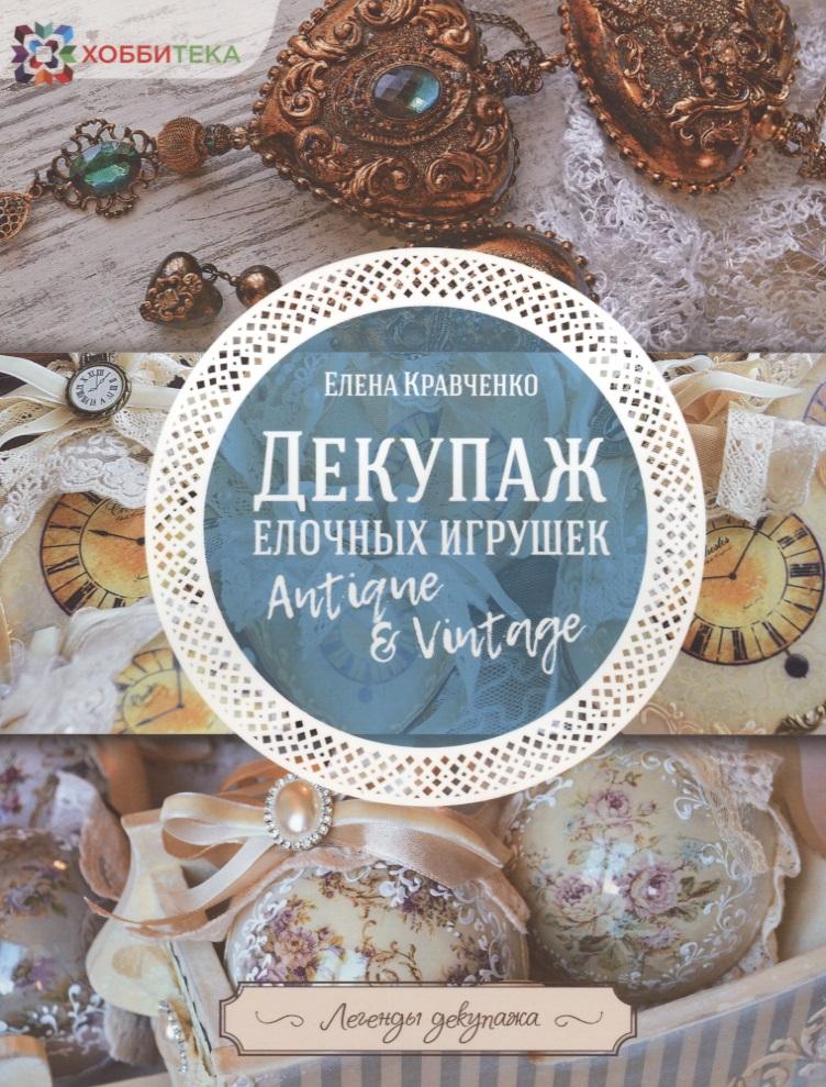 Кравченко Е. Декупаж елочных игрушек крючки для елочных игрушек в москве