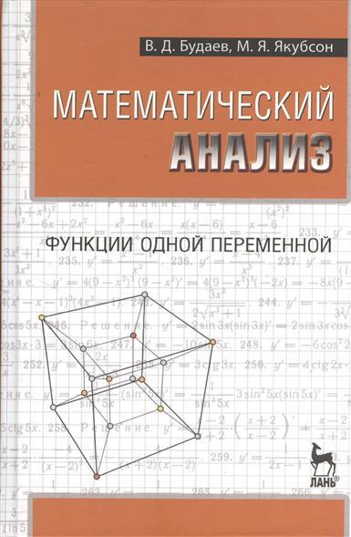 Будаев В.: Математический анализ. Функции одной переменной. Учебник