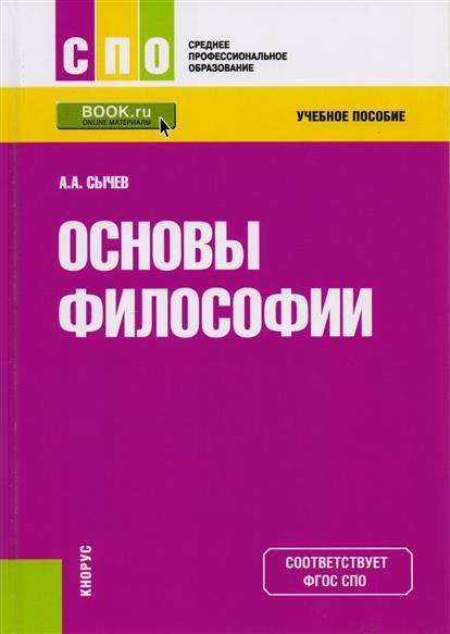 Сычев А. Основы философии (3 изд.) Учебное пособие (ФГОС СПО)