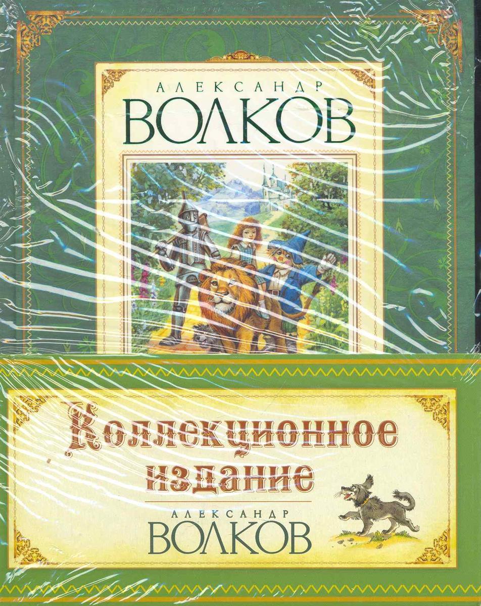 Коллекционное издание