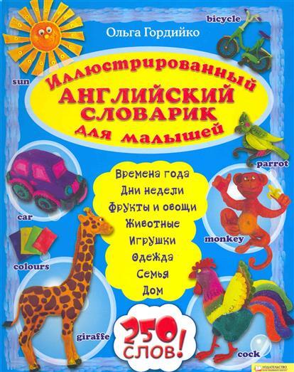 Иллюстрированный английский словарик для малышей