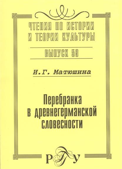 Перебранка в древнегерманской словесности. Выпуск 59