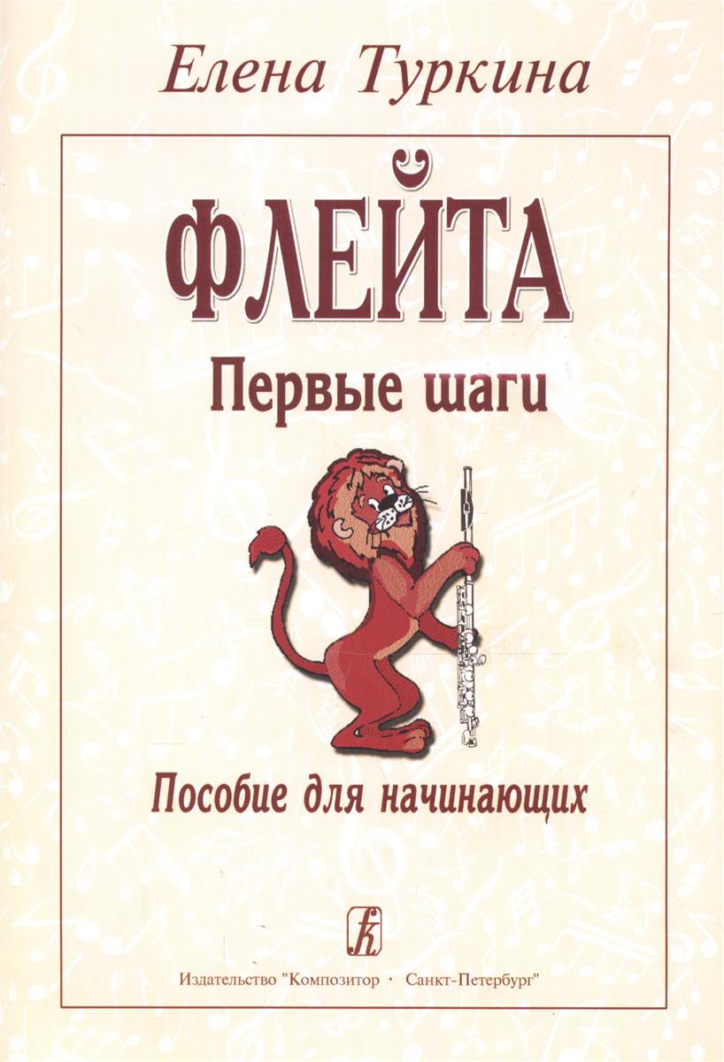 Туркина Е. Флейта. Первые шаги. Пособие для начинающих ISBN: 9790706400112
