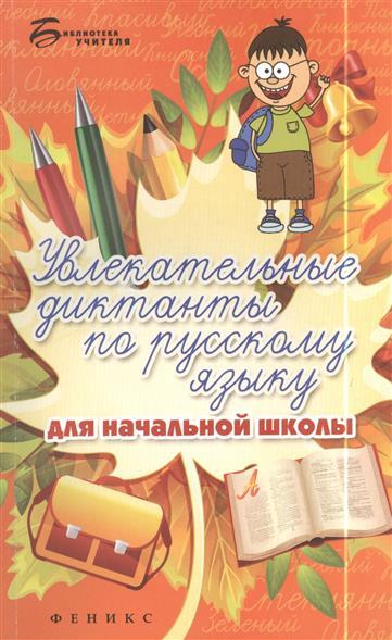 Винокурова И.: Увлекательные диктанты по русскому языку для начальной школы