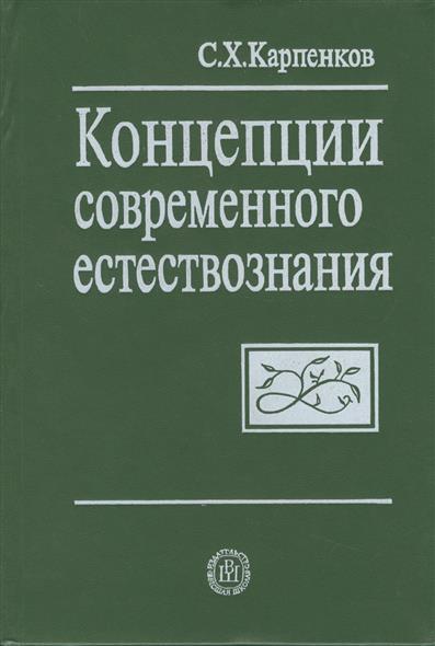 Карпенков С.: Концепции современного естествознания. Издание четвертое, исправленное и переработанное