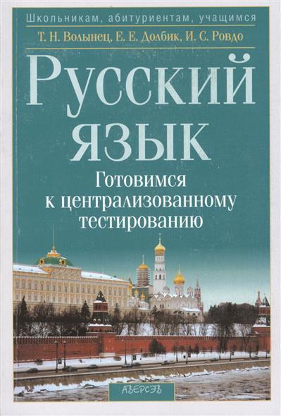 Русский язык. Готовимся к централизированному тестированию