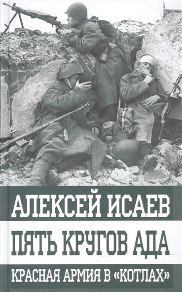 Исаев А. Пять кругов ада. Красная Армия в котлах исаев а в пять кругов ада красная армия в котлах