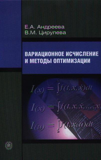 Андреева Е.: Вариационное исчисление и методы оптимизации