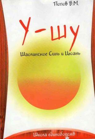 Попов В. У-шу. Шаолиньское Синь И Цюань ISBN: 5241007520