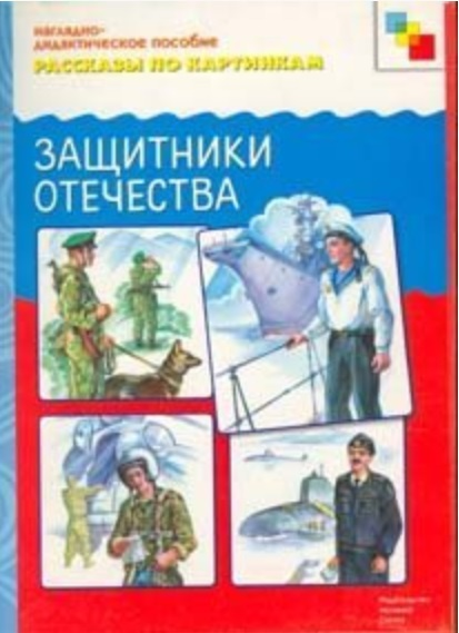 Борисенко М. (худ.) Рассказы по картинкам Защитники Отечества