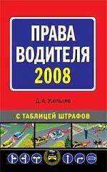 Усольцев Д. Права водителя 2008 С таблицей штрафов