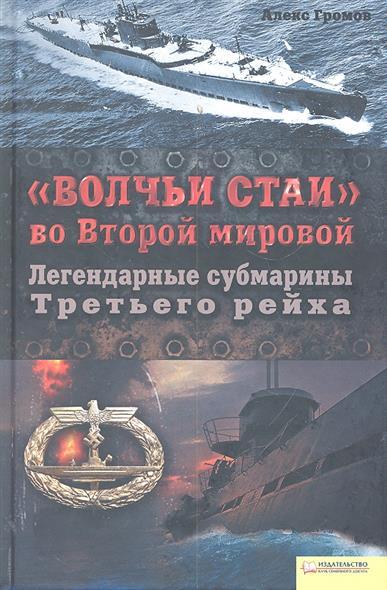 Волчьи стаи во Второй мировой Легенд. субмарины Третьего рейха