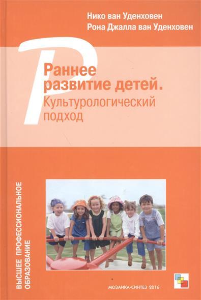 Уденховен Н., Уденховен Р. Раннее развитие детей. Культурологический подход. Пособие для студентов, педагогов и психологов
