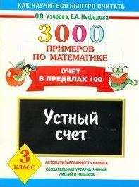 Узорова О., Нефедова А. 3000 примеров по математ. Уст. счет бахарева к кузьмина с маленький математик математ игры…
