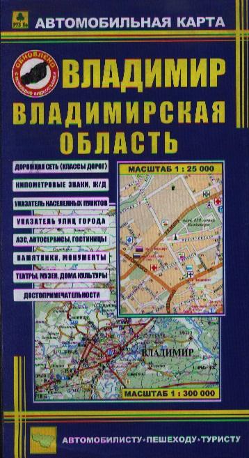 Автомоб. карта Владимир Владимир. обл.