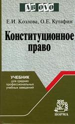 Козлова Е. Конституционное право козлова е жилищное право уч пос карман формат