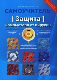 Вулф М. и др. Защита компьютера от вирусов 2 alcatel m pop 5020 ot5020 5020d ot 5020 m pop 5020 ot5020 5020d ot 5020