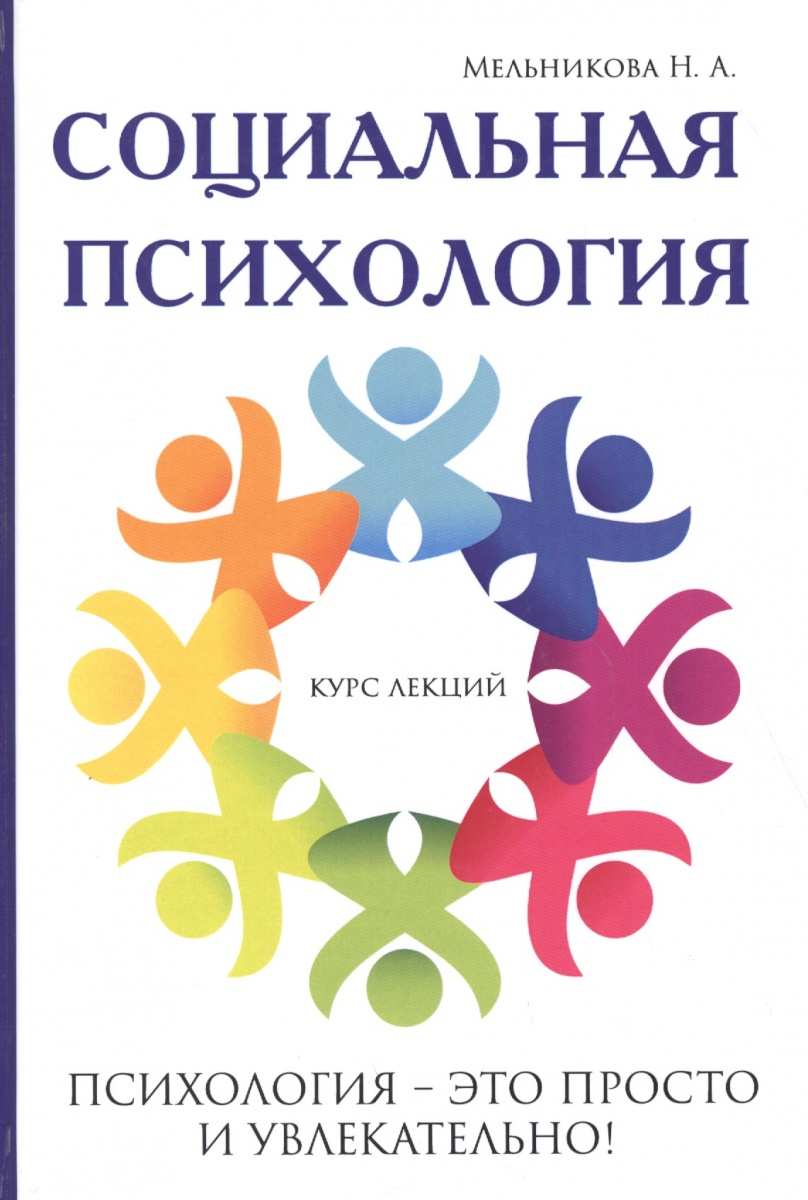 Мельникова Н. Социальная психология цена