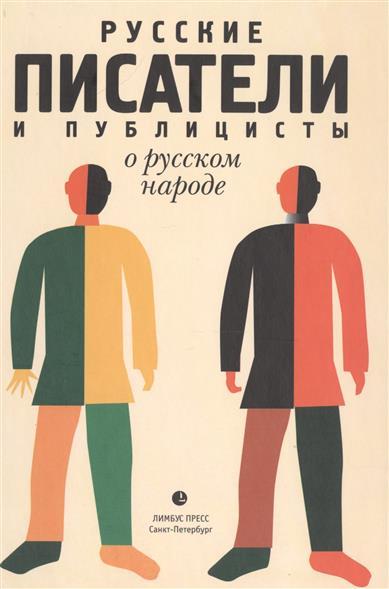 Соловьев Д. (сост.) Русские писатели и публицисты о русском народе