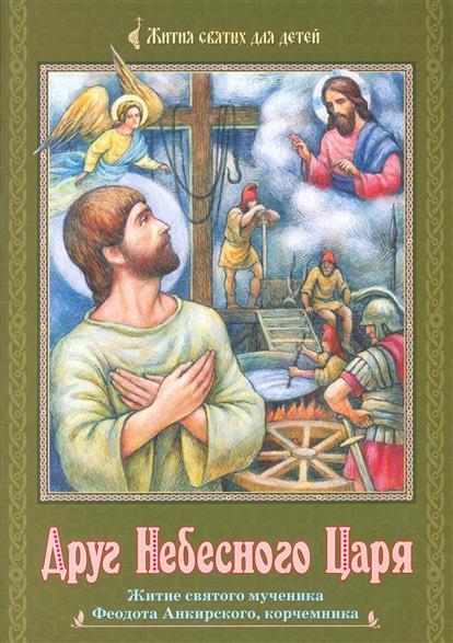 Друг небесного царя Житие святого мученика Феодота Анкирского корчемника