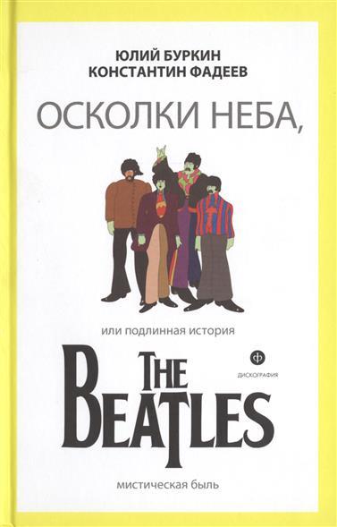 Буркин Ю., Фадеев К. Осколки неба, или Подлинная история The Beatles. Мистическая быль. фадеев ю ред трудовой договор порядок заключения…