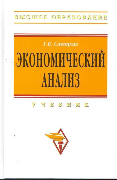 Савицкая Г.: Экономический анализ Учебник
