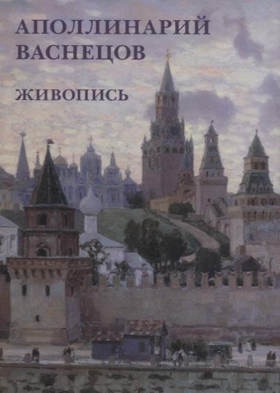 Аполлинарий Васнецов. Живопись. Набор открыток ISBN: 9785359003964