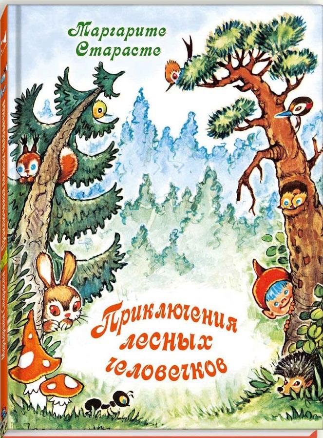 Старасте М. Приключения лесных человечков серова м месть пляшущих человечков