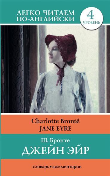 Бронте Ш. Джейн Эйр = Jane Eyre. 4 уровень jane eyre level 5 cd