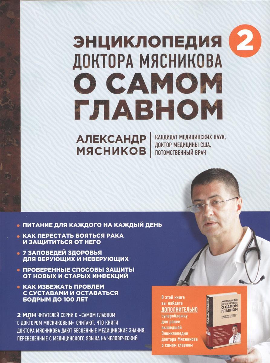 Мясников А. Энциклопедия доктора Мясникова о самом главном. Том 2