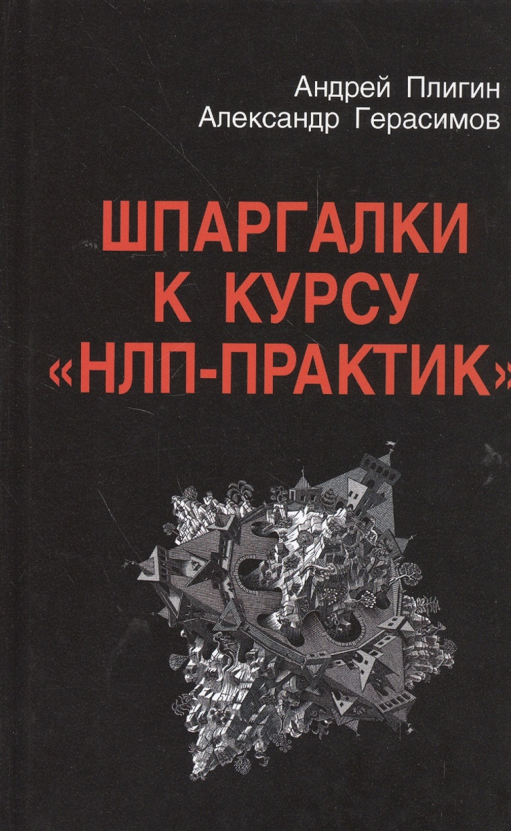 Плигин А., Герасимов А. Шпаргалки к курсу НЛП-практик потолочная люстра de markt city вита 220010205