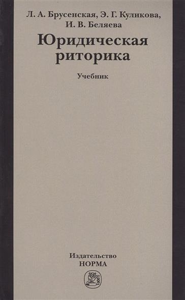 Юридическая риторика: учебник