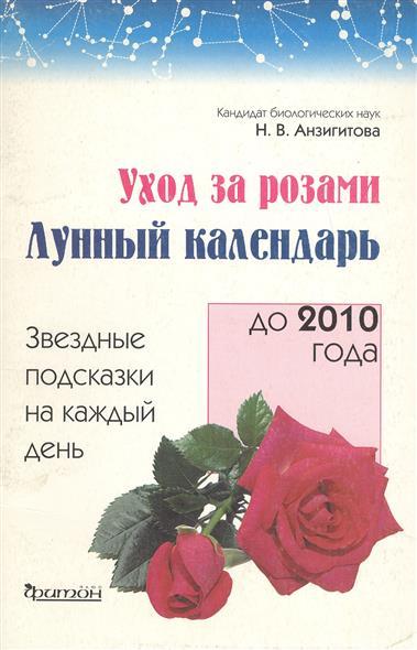 Уход за розами Лунный календарь