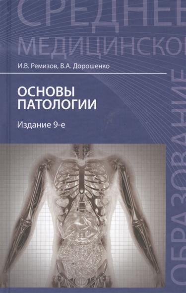 Основы патологии. Издание девятое