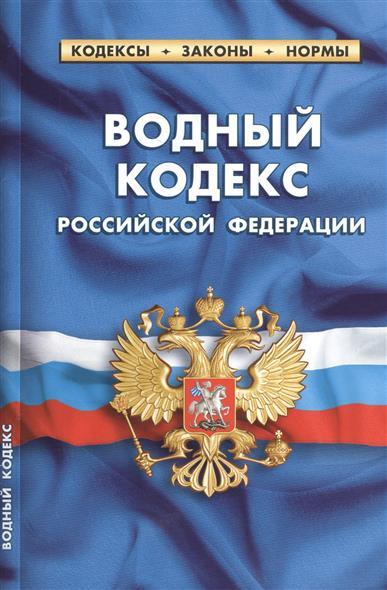 Водный кодекс Российской Федерации
