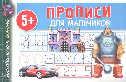 Полушкина В. Прописи для мальчиков прописи для мальчиков наклейки