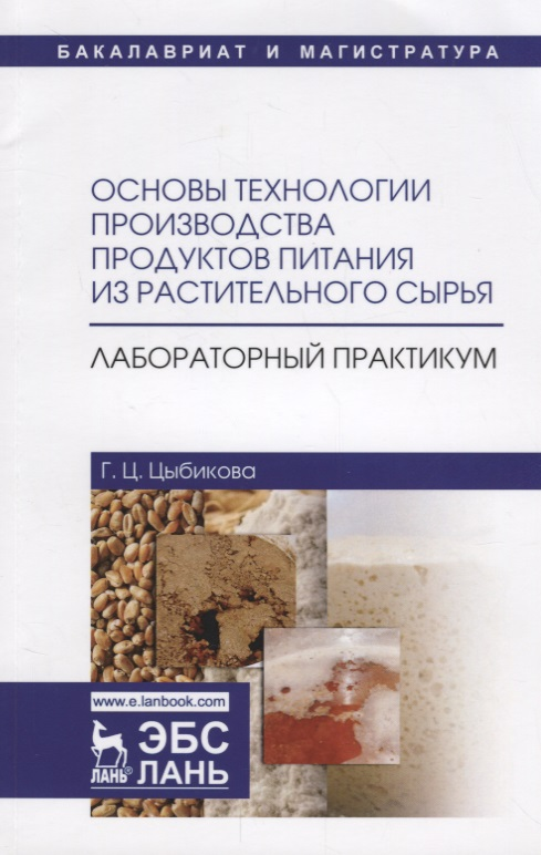 Основы технологии производства продуктов питания из растительного сырья. Лабораторный практикум. Учебное пособие