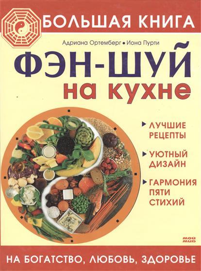 Большая книга фэн-шуй на кухне На богатство любовь здоровье