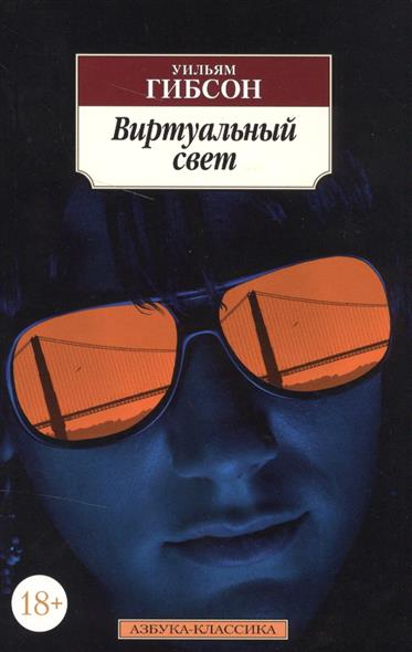 Гибсон У. Виртуальный свет ISBN: 9785389119680 виртуальный сервер