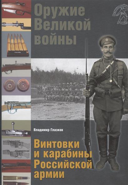 Глазков В. Оружие Великой войны. Винтовки и карабины Российской армии