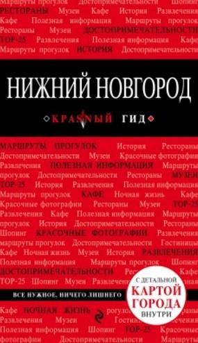 Коробкина Т. (ред.) Нижний Новгород нижний новгород классный журнал