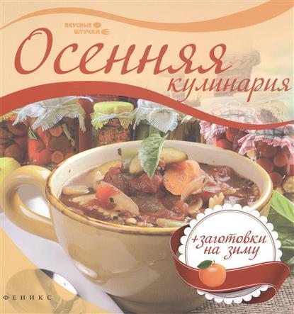Осенняя кулинария + Заготовки на зиму