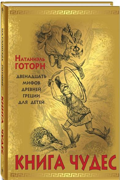 Готорн Н. Книга чудес. Мифы Древней Греции, рассказанные детям Натаниэлем Готорном