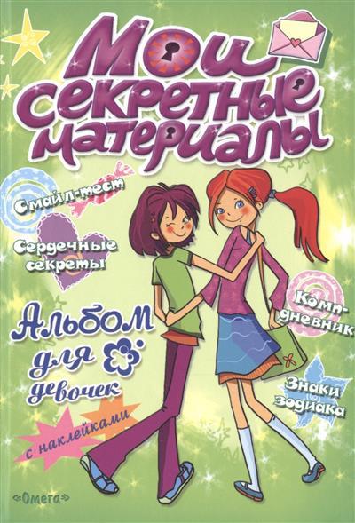 Альбом для девочек с наклейками Мои секретные материалы. Да здравствуют девчонки!
