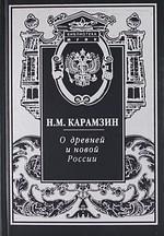 Карамзин Н. О древней и новой России soundtronix s 174