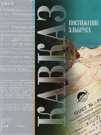 Кавказ: Постижение Эльбруса