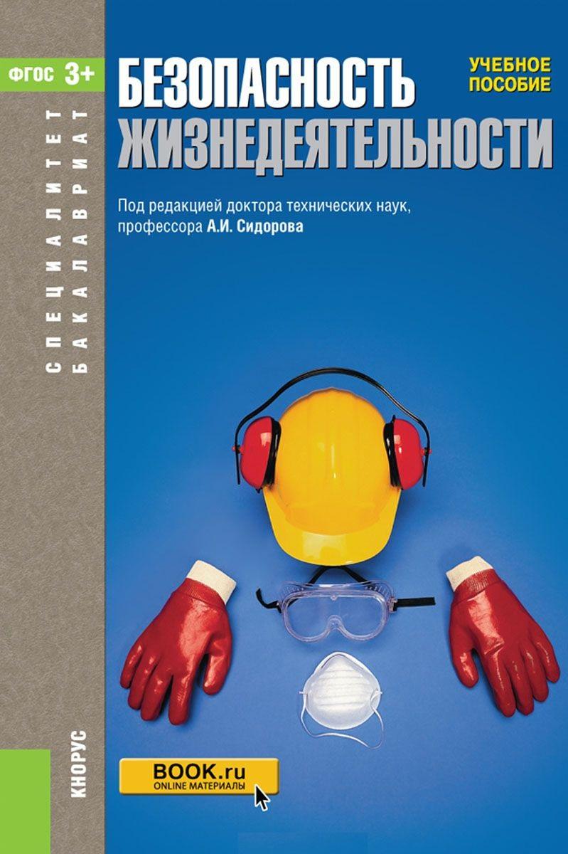 Сидоров А. (ред.) Безопасность жизнедеятельности. Учебное пособие ISBN: 9785406055717