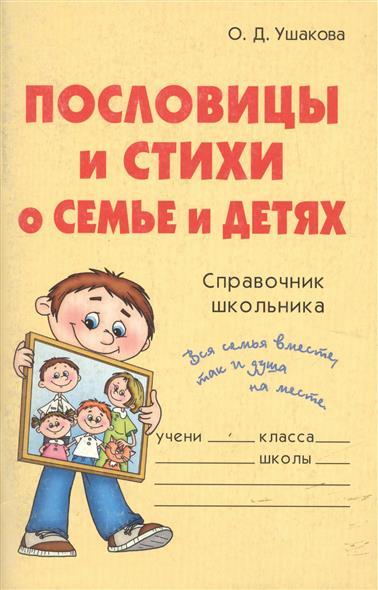 Пословицы и стихи о семье и детях Справочник школьника