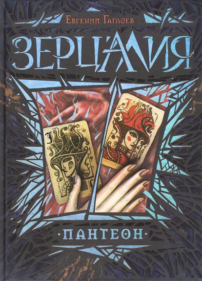 Гаглоев Е. Зерцалия. Пантеон ISBN: 9785353072546 зерцалия 6 пантеон
