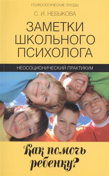 Заметки школьного психолога: как помочь ребенку? Неосоционический практикум